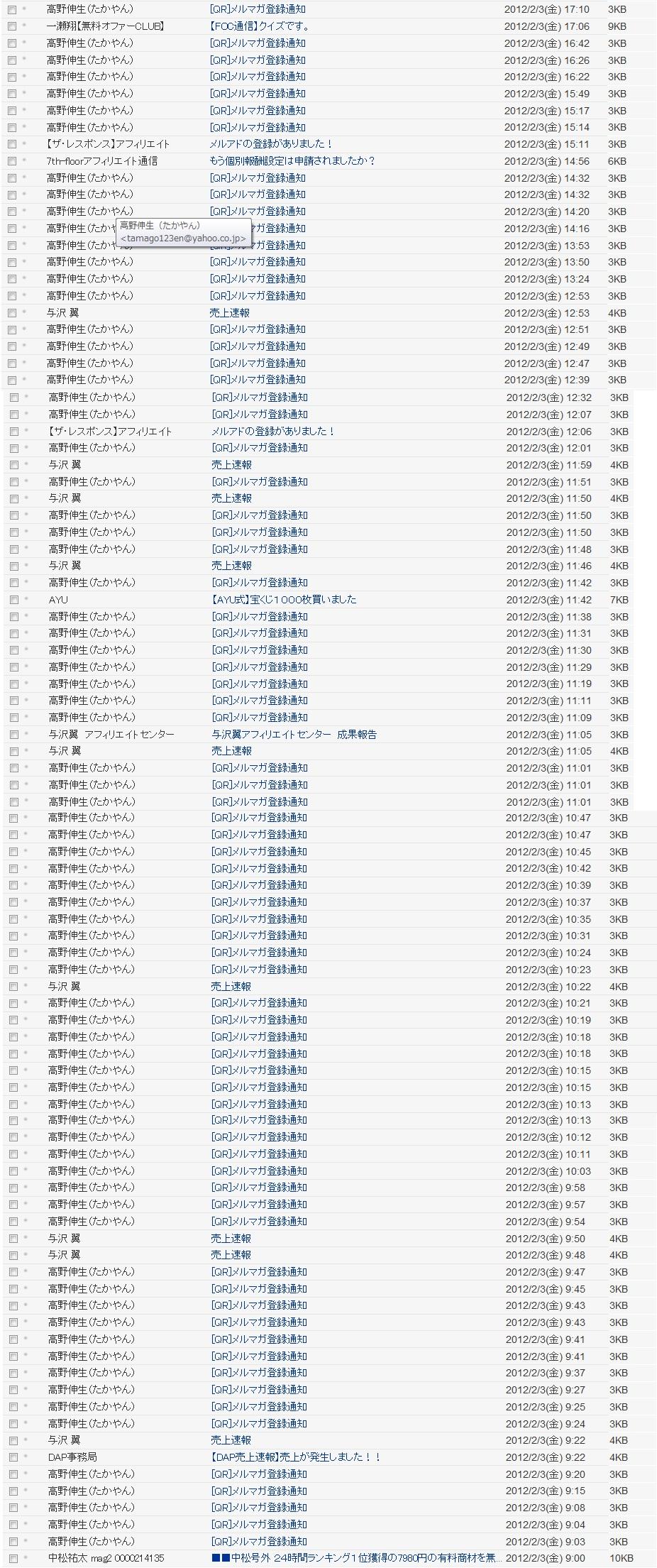 gougai_kekka.jpg